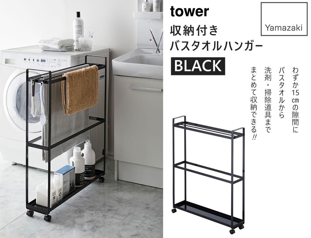 山崎実業 tower タワー 収納付きバスタオルハンガー