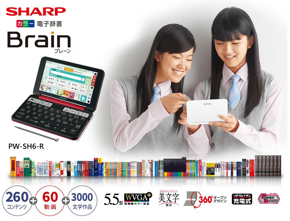 シャープ 電子辞書 Brain 高校生モデル PW-SH6