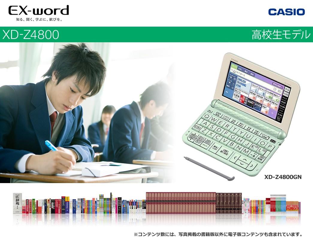 電子辞書 XD-Z4800GN グリーン