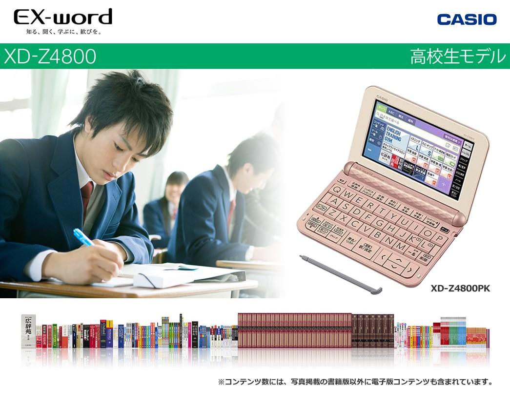 電子辞書 XD-Z4800PK ピンク