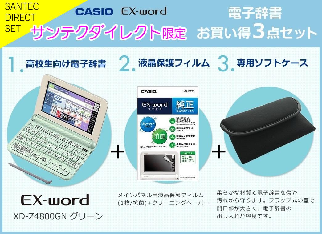電子辞書 XD-Z4800GN グリーン 3点セット