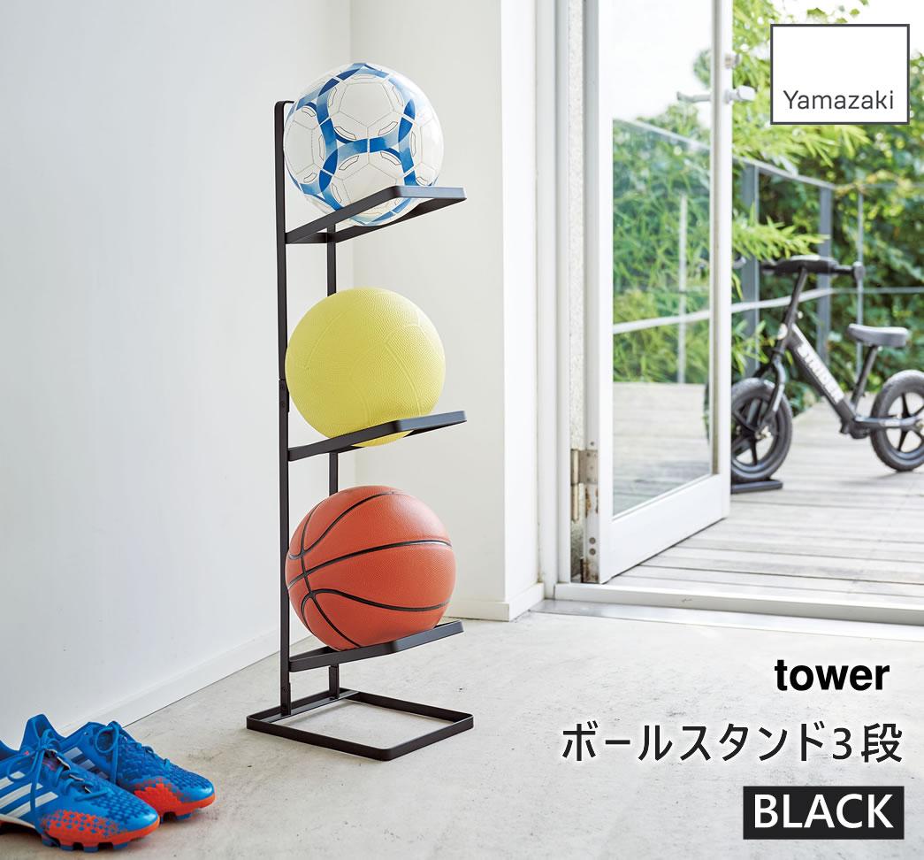 山崎実業 tower ボールスタンド3段 タワー