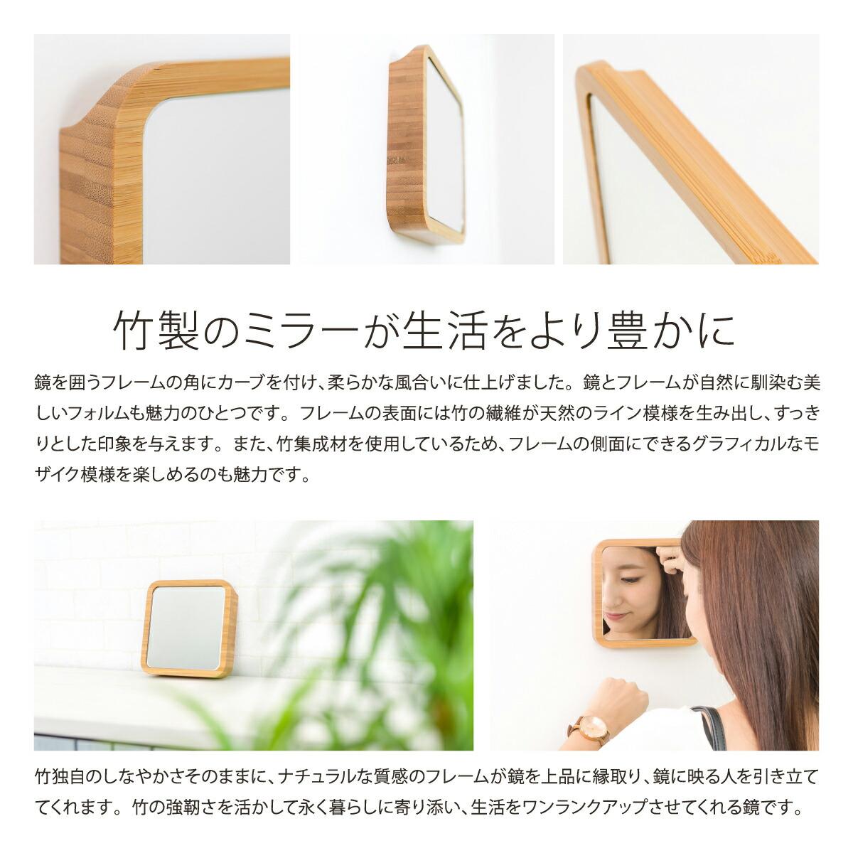 竹製のミラーが生活をより豊かに