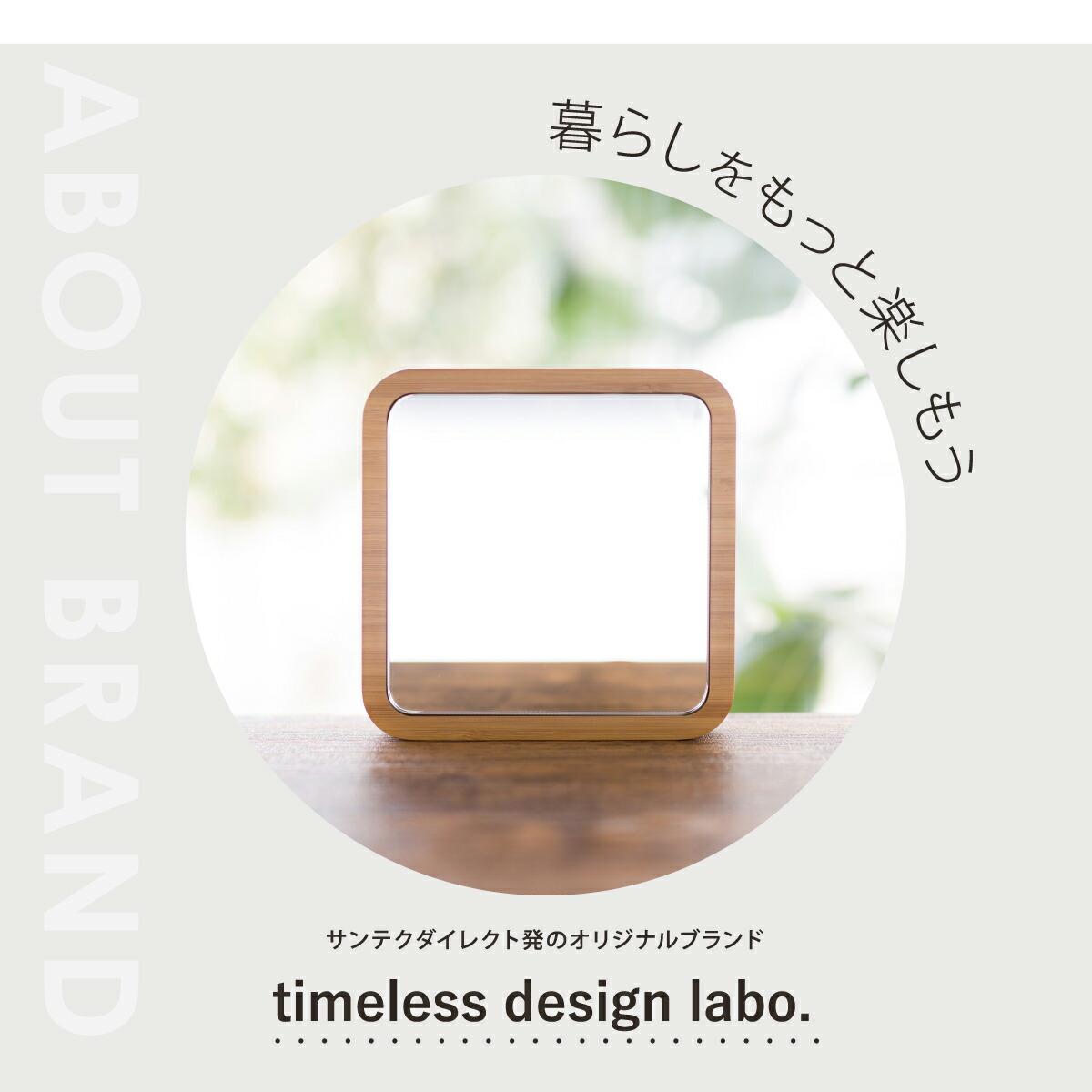 暮らしをもっと楽しもう:タイムレスデザインラボ TIMELESS DESIGN LABO サンテクのオリジナルブランド