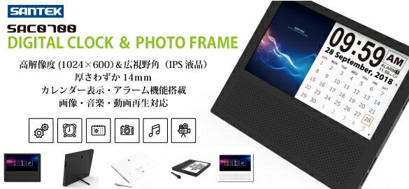 楽天 Santek Shop SAC0700 デジタルクロック フォトフレーム