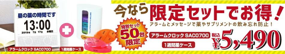 楽天 サンテック SAC0700 デジタルクロック フォトフレーム ピルケース 限定セット