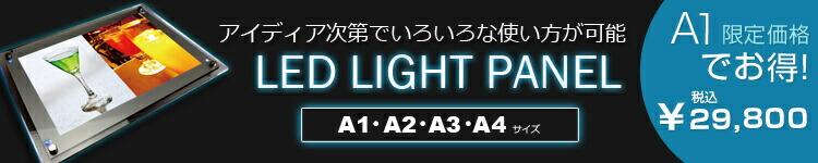 楽天 サンテック LEDパネル