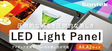楽天 サンテック LEDライトパネル 目を引く広告に
