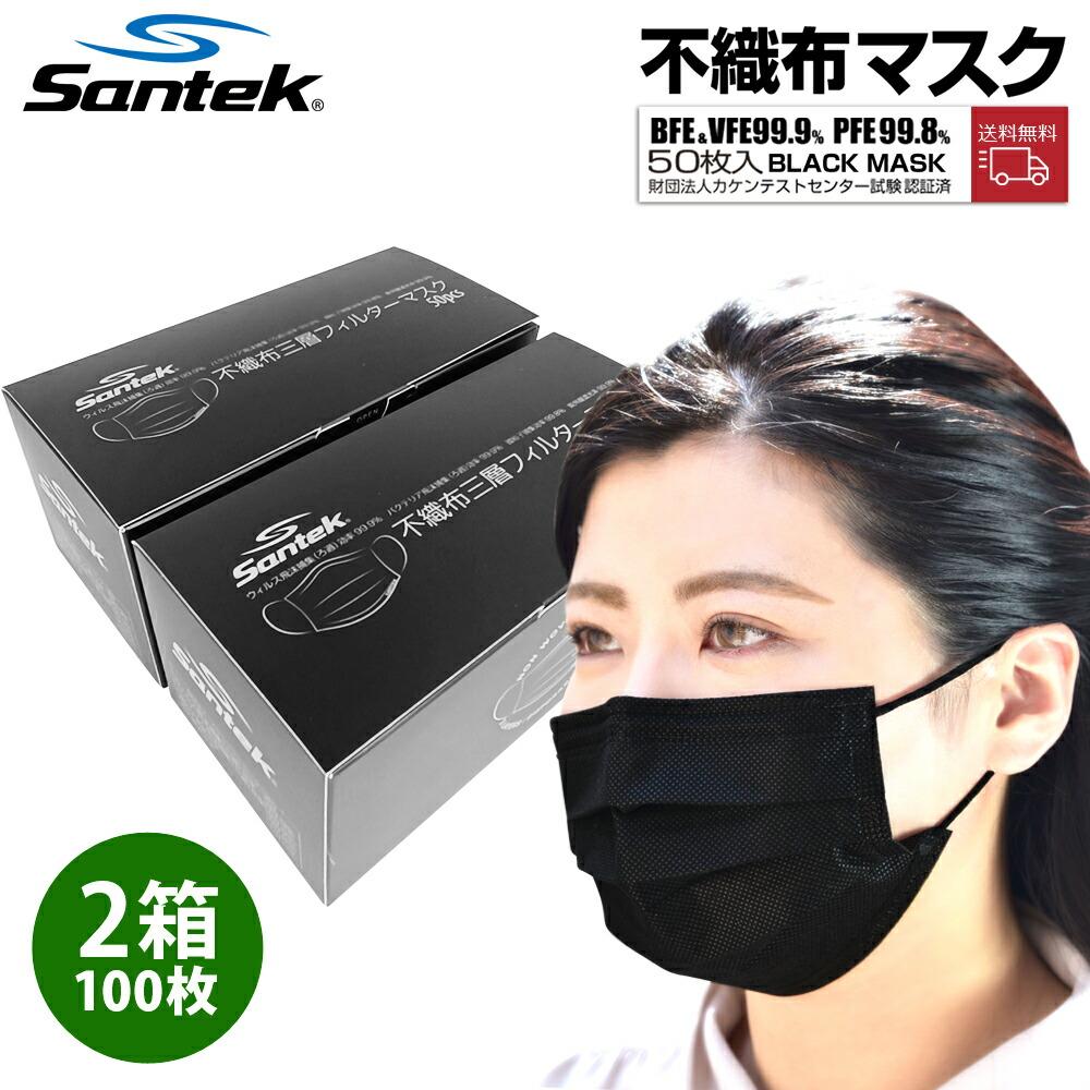 サンテック 不織布マスク 黒 100枚