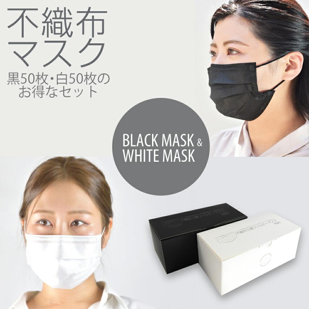 サンテック 不織布マスク 白黒セット