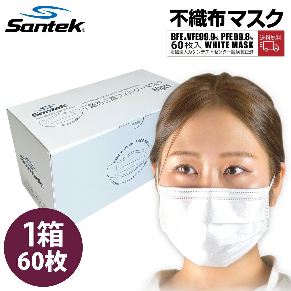 サンテック 不織布マスク 白 50枚