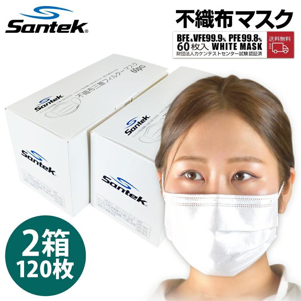 サンテック 不織布マスク 白 100枚