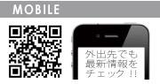 携帯・スマートフォン QR
