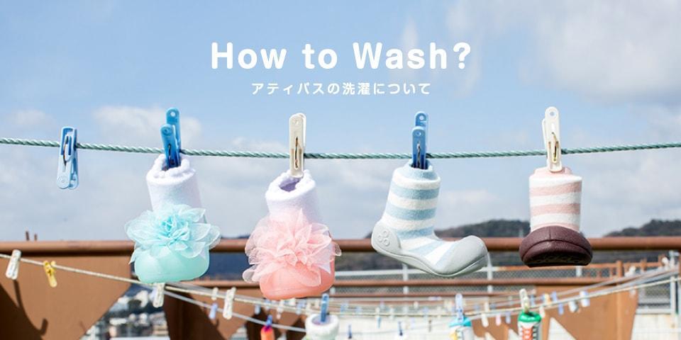Attipas【アティパス】お洗濯