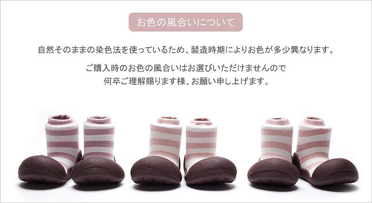 自然そのままの染色法をつかっているため、製造時期によりお色が多少異なります。
