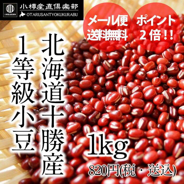 北海道十勝産1等級小豆