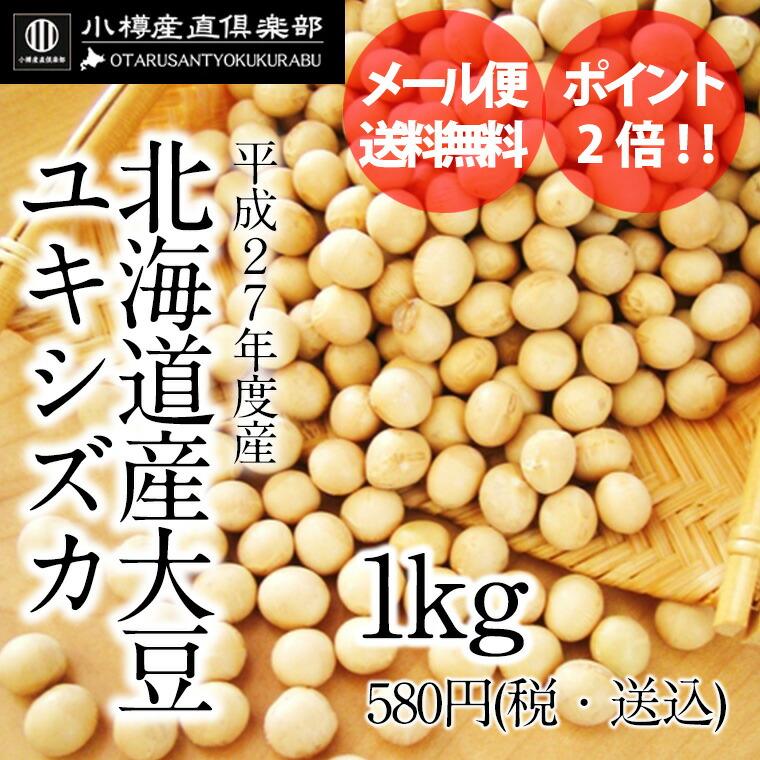 北海道十勝産1等級大豆