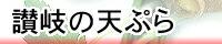 讃岐の天ぷら