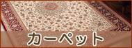ジュウタン絨毯ラグマット