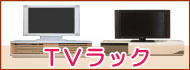 テレビラック TV台 テレビボード ハイタイプ ロータイプ