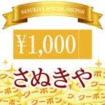 さぬきや店内全商品対象1000円値引きクーポン