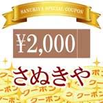 さぬきや店内全商品対象2000円値引きクーポン