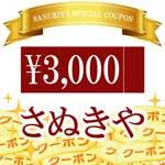 さぬきや店内全商品対象3000円値引きクーポン