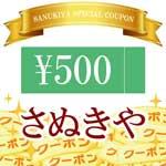 さぬきや店内全商品対象500円値引きクーポン