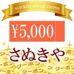 さぬきや店内全商品対象5000円値引きクーポン