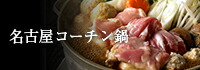 名古屋コーチン鍋