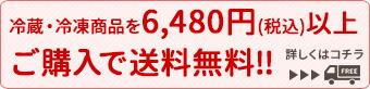冷蔵・冷凍商品を6,480円(税込)以上ご購入で送料無料