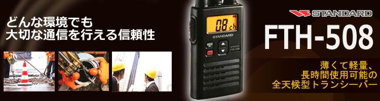 全天候型防水無線機 スタンダード  特定小電力無線機FTH-508 免許・資格・申請不要!単3乾電池1本で約28時間運用 強力防水モデル