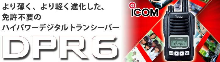 資格不要のオールインワンパッケージ!(本体・バッテリーパック・アンテナ・急速充電器/アダプター・ベルトクリップ・ストラップ)アイコム 登録局5Wデジタル業務用簡易無線機IC-DPR6 ハイパワートランシーバー