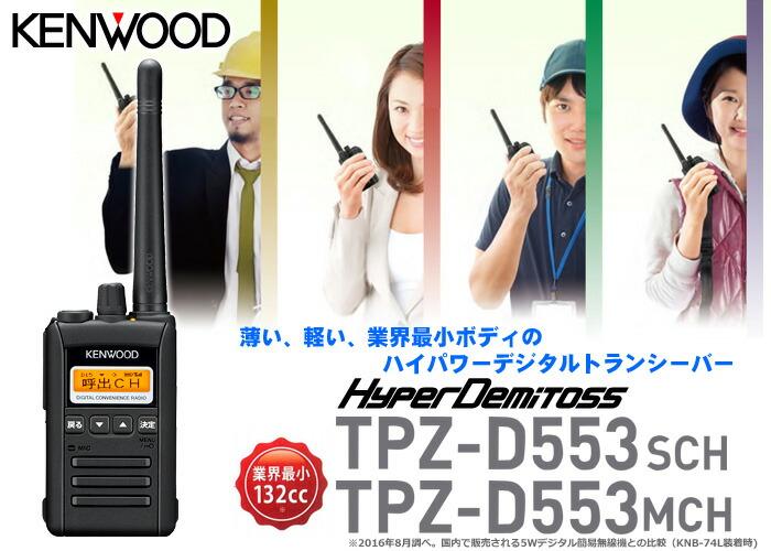 ライセンスフリーのオールインワンパッケージ ケンウッド 業務用簡易無線機TPZ-D553