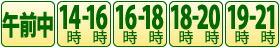 [午前中][14:00〜16:00][16:00〜18:00][18:00〜20:00][19:00〜21:00]