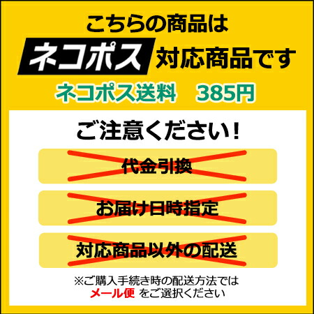 ネコポス対応商品です。ネコポス送料385円 代引き不可、お届け日時指定不可、対応商品以外の配送不可 配送方法はメール便をご選択ください