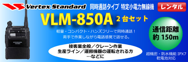 同時通話タイプ特定小電力無線機 スタンダード VLM-850A