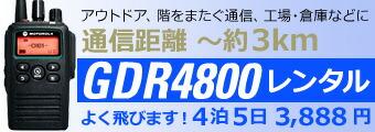 GDR4800レンタル