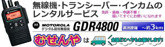 業務用デジタル簡易無線機 モトローラ GDR4800
