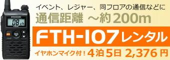 FTH-107レンタル