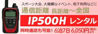 IP500Hレンタル