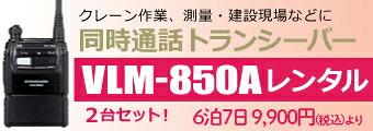 VLM-850Aレンタル