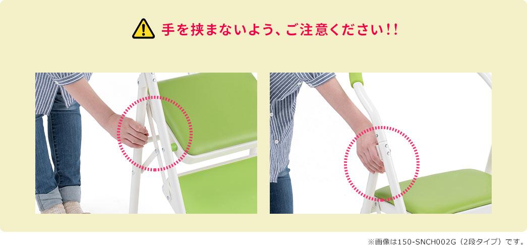 手を挟まないよう ご注意ください
