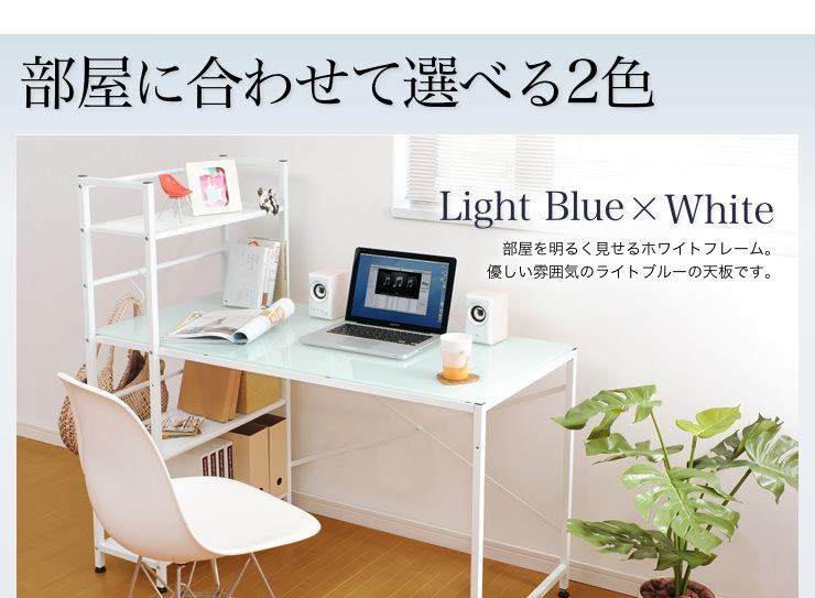 部屋に合わせて選べる2色 ライトブルー&ホワイト