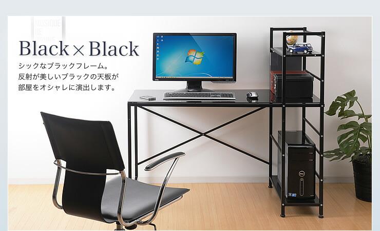 部屋に合わせて選べる2色 ブラック&ブラック