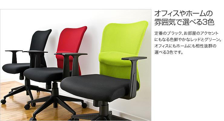 オフィスやホームの雰囲気で選べる3色