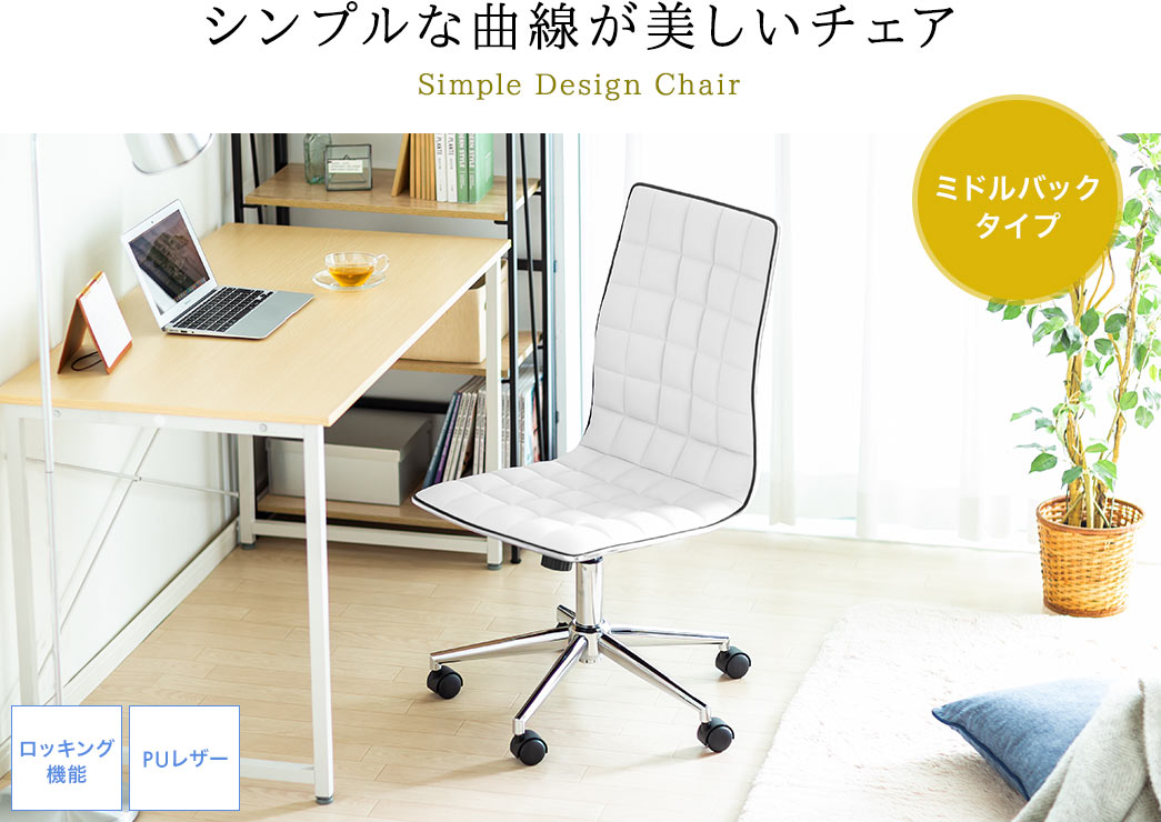 シンプルな曲線が美しいチェア Simple Design Chair,おしゃれ,オフィスチェア,おしゃれなオフィスチェア