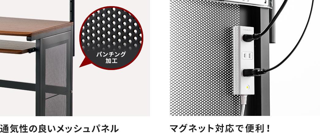 通気性の良いメッシュパネル マグネット対応で便利