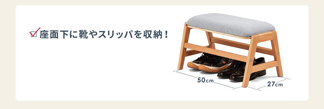 座面下に靴やスリッパを収納