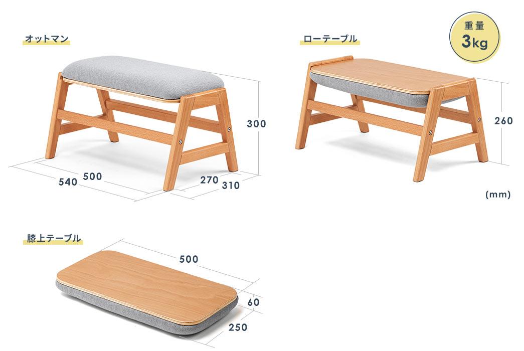 オットマン ローテーブル 膝上テーブル